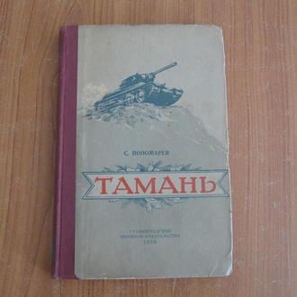 Пономарев С. Тамань