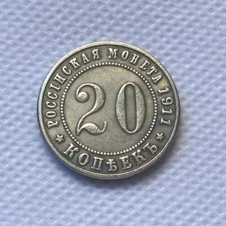20 копеек 1911 год Николай 2 тип 2