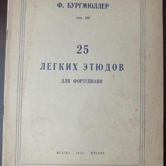 Ф. Бургмюллер. 25 легких этюдов для фортепиано