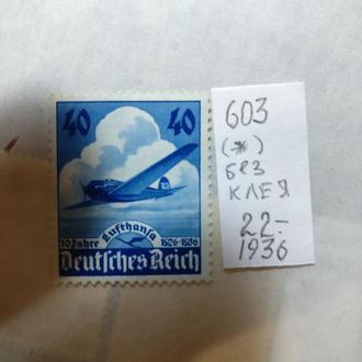 III Рейх. 1936 г. № 603 (*).10 лет Люфтганза