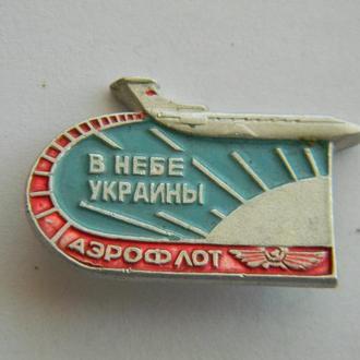 Знак авиации в небе Украины
