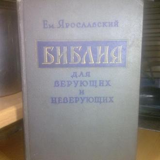 Ярославский. Библия для верующих и неверующих. 1958