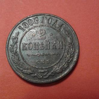 2 копійки 1906