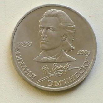 1 Рубль 1989 г Михаил Эминеску СССР