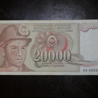 Югославия 20000 1987
