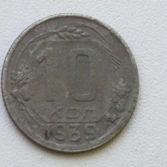 10 Копійок 1939 р СРСР 10 Копеек 1939 г СССР
