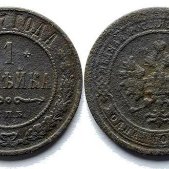 1 копейка 1897 года №1153