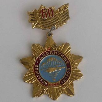 воздушно-десантные войска 60 лет