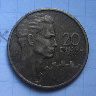 ЮГОСЛАВИЯ, 20 динаров 1955 года.
