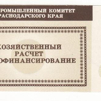 Галицын Славянский р-н Краснодар Новопетровский рисосовхоз 3 рубля хозрасчет