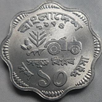 Бангладеш 10 пойша 1974-79 ФАО состояние в коллекцию