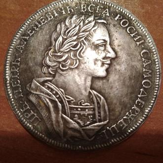 1рубль Петра1. 1723год (Серебро)