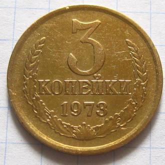 СССР_ 3 копейки 1973 года оригинал