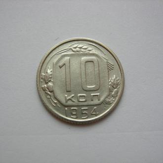 10 копеек 1954 (1)