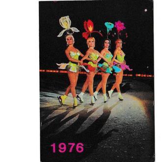Календарик 1976 Балет на льду