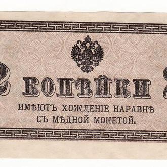 2 копейки Россия 1915 супер-сохран!