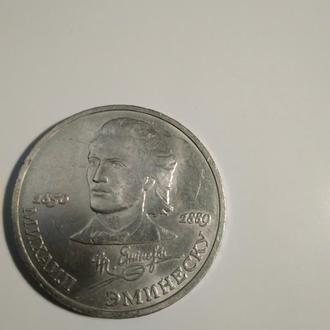 1 рубль  Эминеску.