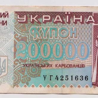 200000 крб. = 1994 г. = КУПОН = Украина = aUNC =