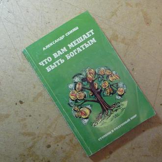 Книга Свияш Что Вам мешает быть богатым