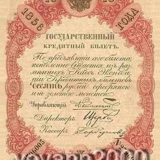 10 рублей 1856 год