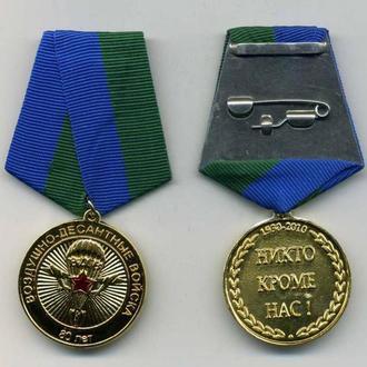Медаль 80 лет ВДВ с чистым доком Состояние Люкс Оригинал