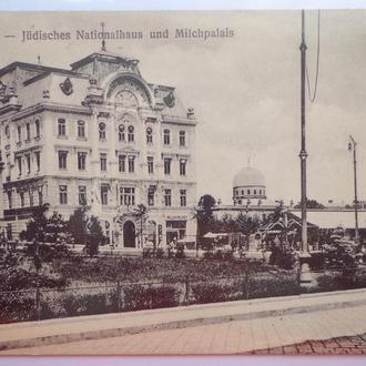 Черновцы  Чернівці  Еврейский нац . дом  1915 г