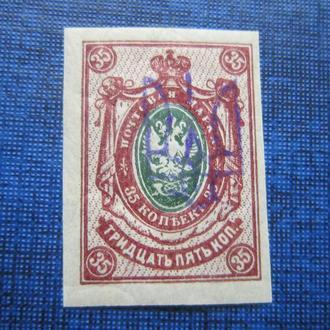 марка Украина 1918 надпечатка тризуб Киев-2 на 35 коп беззубцовая MNH