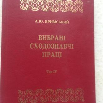 А.Кримський. Вибрані сходознавчі праці. Т. 4: Іраністика