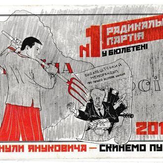 Календарик 2015 Политика, б/у, Ляшко
