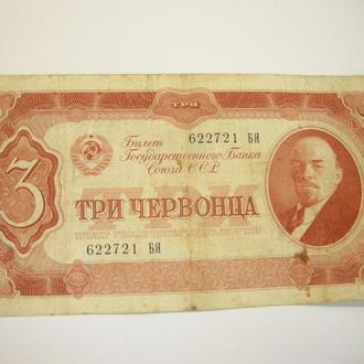 Бона 3 червонца 1937 года.СССР.