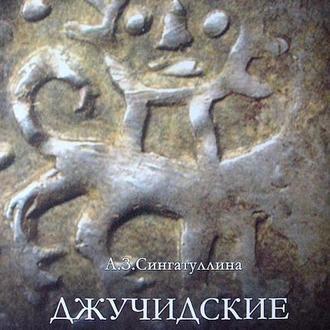 Джучидские монеты поволжских городов XIII в - на CD