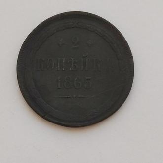 2копейки 1865г