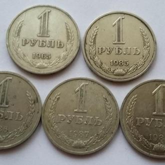 1 рубль 1965 , 85 , 86 , 87 , 89 ( 5 шт )