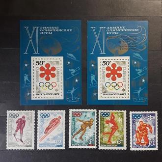 Марки СССР...XI зимние Олимпийские игры (Саппоро, Япония).
