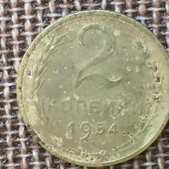 2 копейки 1954 года СССР