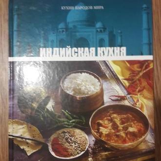 Индийская кухня. Серия: Кухни народов мира