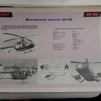 Плакат многоцелевой вертолет БО-105 (ФРГ). Минобороны СССР