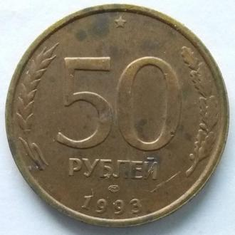 Россия 50 рублей, 1993 -ЛМД- Не магнетик