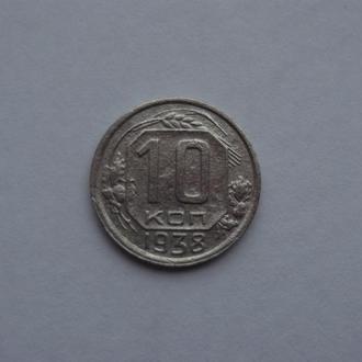 10копеек 1938г
