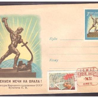 СССР 1960 ПЕРЕКУЁМ МЕЧИ НА ОРАЛА