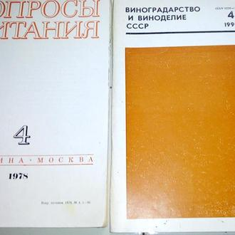 """Журналы """"Вопросы питания"""" 1978 год и """"Виноградарствоии виноделие"""""""