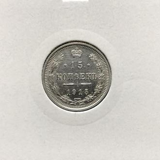 Россия 15 копеек 1915 Николай II Серебро