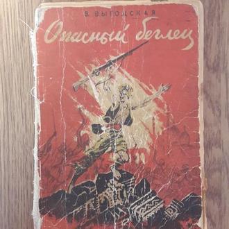 Выгодская Э. Опасный беглец. 1949.