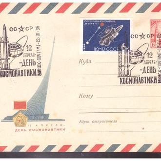 СССР СТАРЫЕ КОНВЕРТЫ ДЕНЬ КОСМОНАВТИКИ 1965