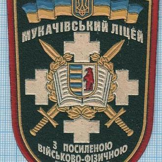 Шеврон МО Украины. Военный лицей. Мукачево.