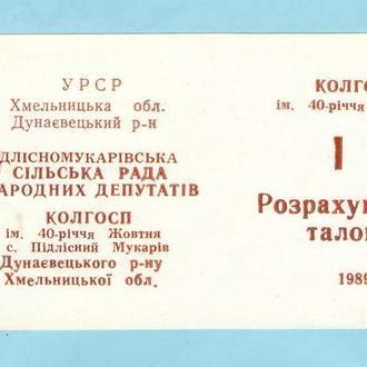 Колхозные деньги 1 талон 1989 колгосп iм 40-рiччя Жовтня