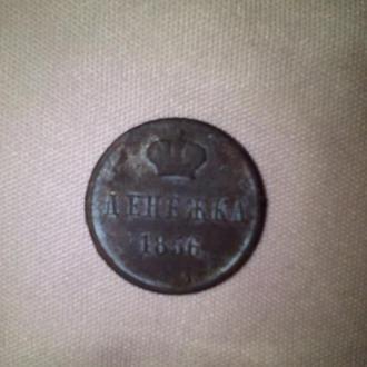 Денежка 1856года
