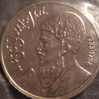 Юбилейная монета 1 руб.Махтумкули Фраги.