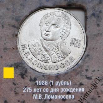 1 рубль СССР Ломоносов 1986 г.