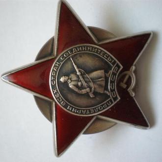 орден красной звезды афган
